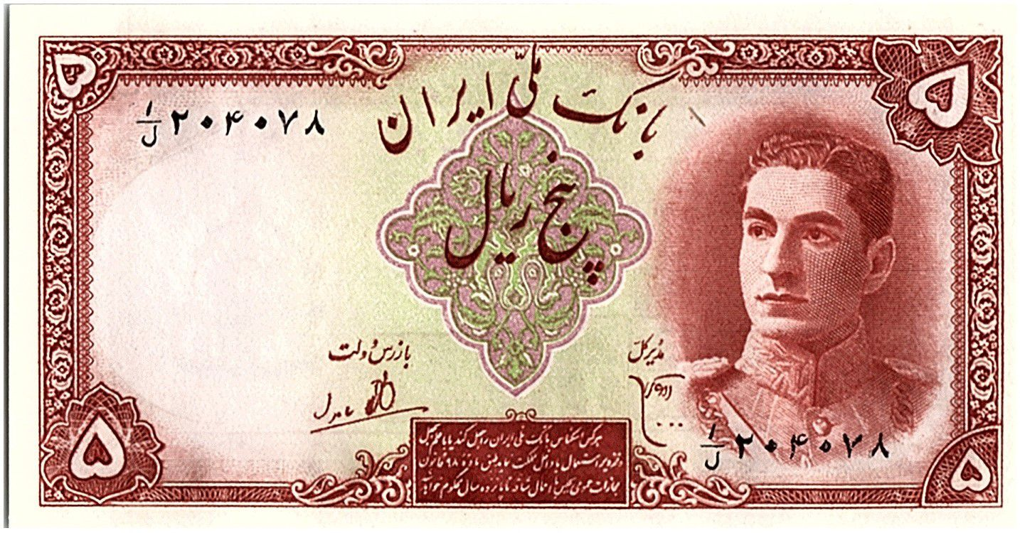 Iran 5  Rials , Mohammad Reza Pahlavi - 1944 -  P.39