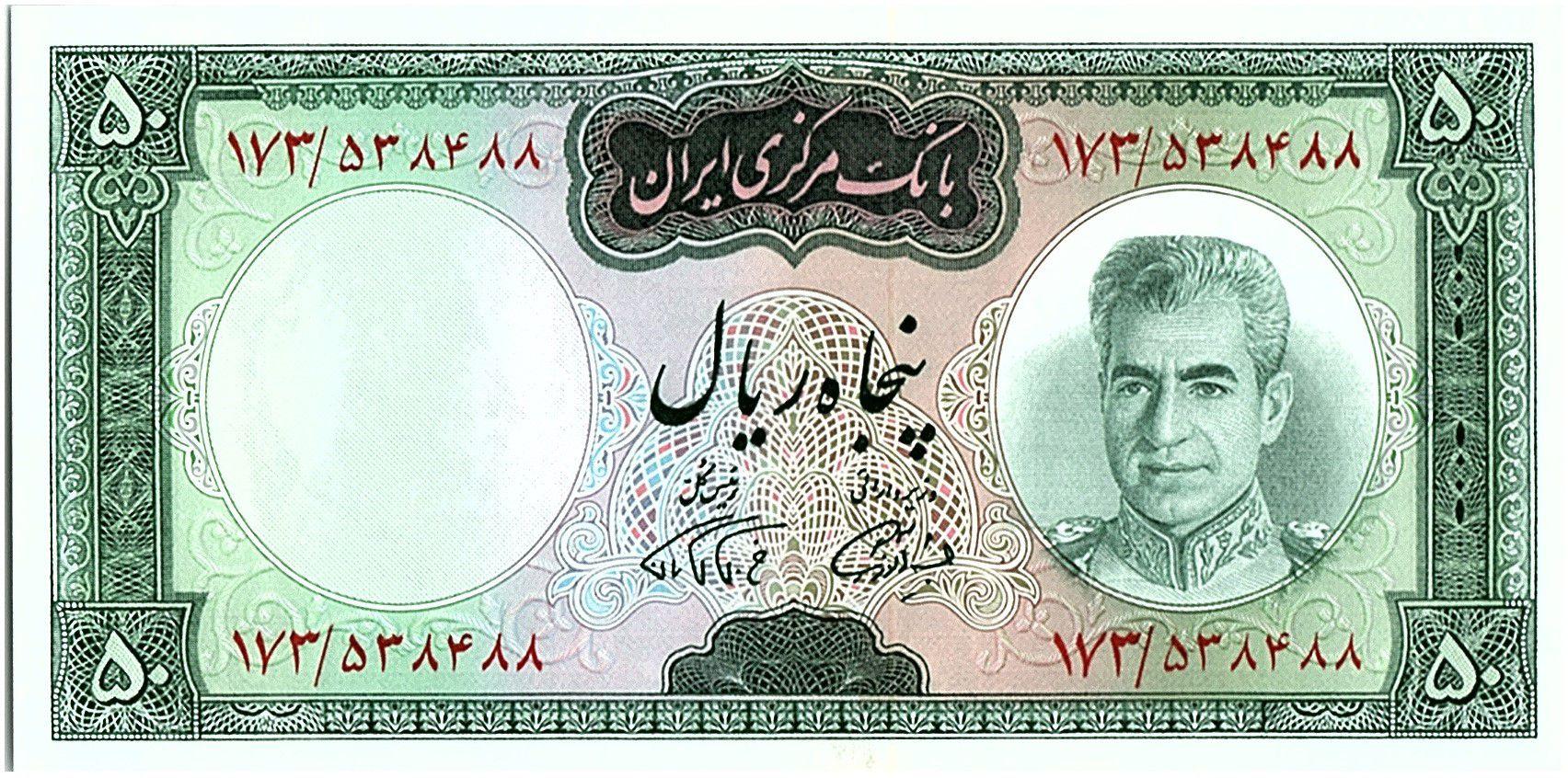Iran 50  Rials , Mohammad Reza Pahlavi - 19(69-71) -  P.85 b