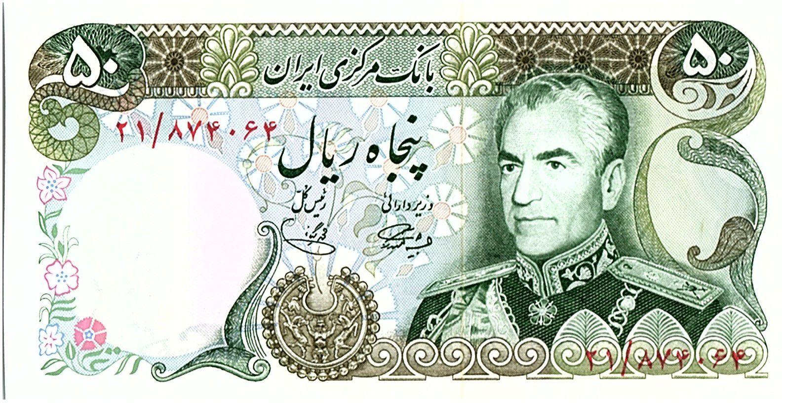 Iran 50 Rials , Mohammad Reza Pahlavi - 19(74-79) P.101 a
