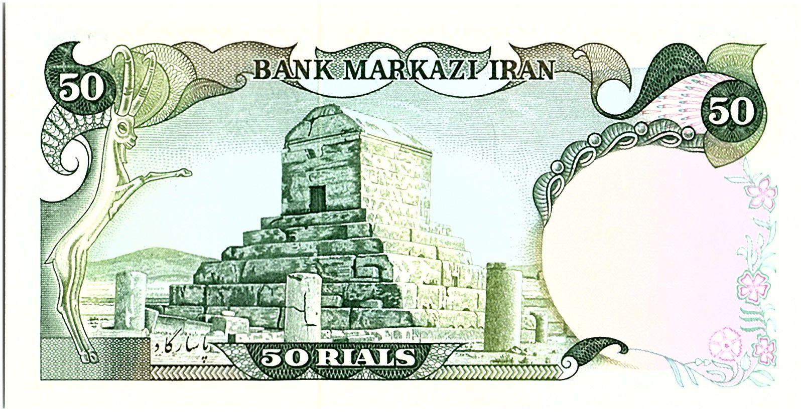Iran 50 Rials , Mohammad Reza Pahlavi - Surcharge Rép Islamique  - 1980 - P.111 b