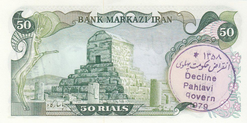 Iran 50 Rials Pahlavi - Tomb of Cyrus - 1977