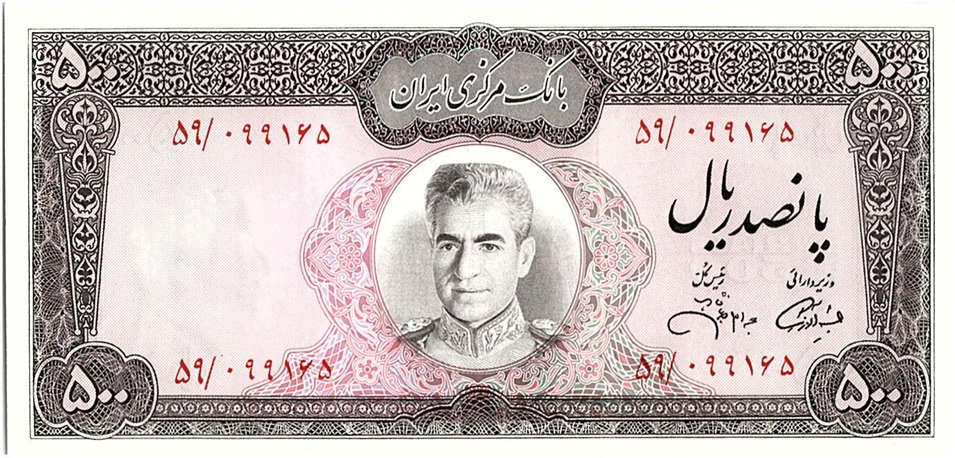 Iran 500  Rials , Mohammad Reza Pahlavi - 19(71-73)  P.93 c