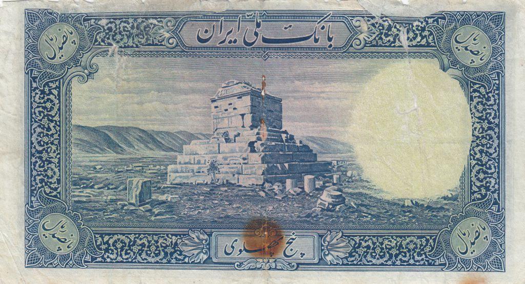 Iran 500 Rials AH1317 (1938) - Shah Reza, Cyrus grave - 2nd