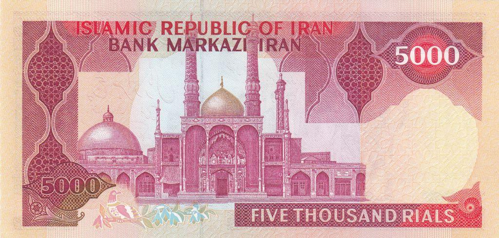 Iran 5000 Rials ND1983 - Marchers - Hazrat Masoumeh shrine