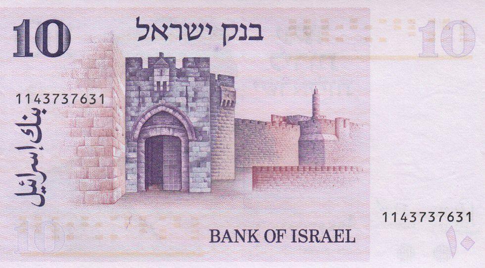 Israël 10 Lirot Moshe Montefiore - Porte Jaffa - 1973