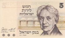Israël 5 Lirot - Henrietta Szold - Porte du Lion - 1973