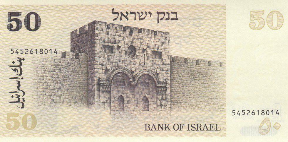 Israël 50 Sheqalim David Ben-Gurion - Golden Gate - 1978