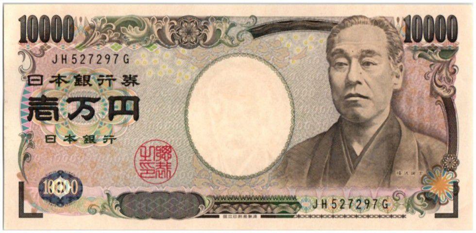 Japan 10000 Yen Yukichi Fukuzawa - Phoenix