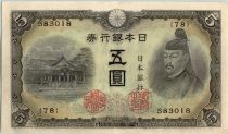Japan 5 Yen Kitano Shrine - 1943