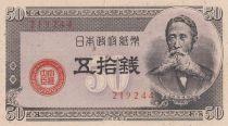 Japan 50 Sen Itagaki Taisuke - 1948