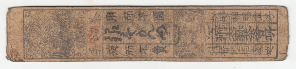 Japan Silver Momme - Hansatsu - near 1800 - Divinities