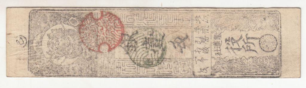Japan Silver Momme - Hansatsu - near 1800 - God DAIKOKU