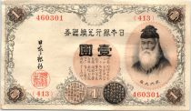 Japon 1 Yen Takeuchi Sukune Série 413 - 1916
