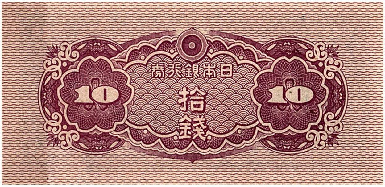 Japon 10 Sen Temple 1944