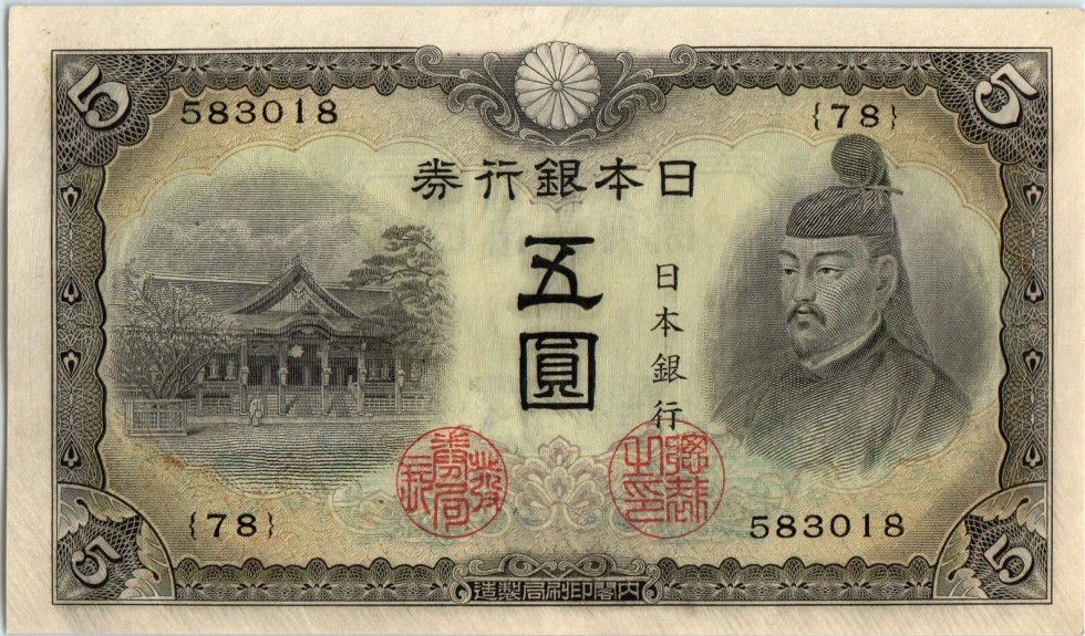 Japon 5 Yen Kitano Shrine - 1943