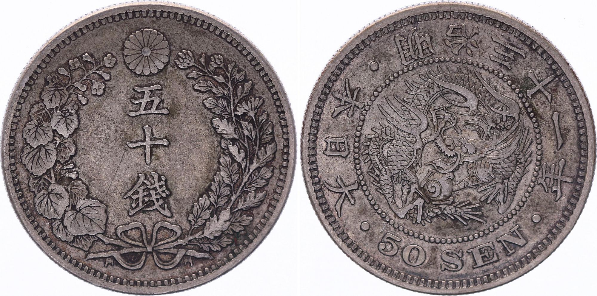 Japon 50 Sen Dragon - 1898 Meiji An 31