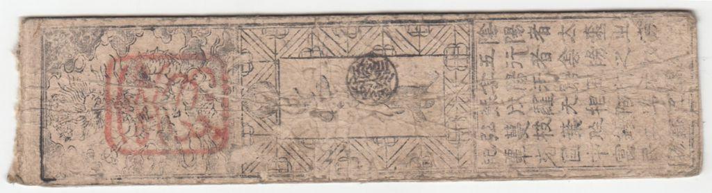Japon Momme d\'Argent - Hansatsu - vers 1800 - Divinité