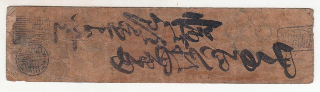Japon Momme d\'Argent - Hansatsu - vers 1800 - Idéogrammes