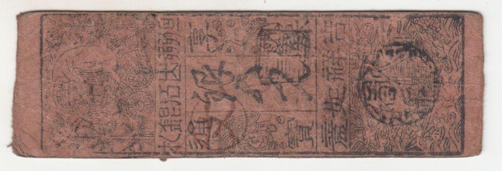 Japon Momme d\'Argent - Hansatsu - vers 1800