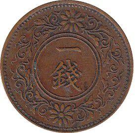 Japon Y.47 1 Sen, Fleurs