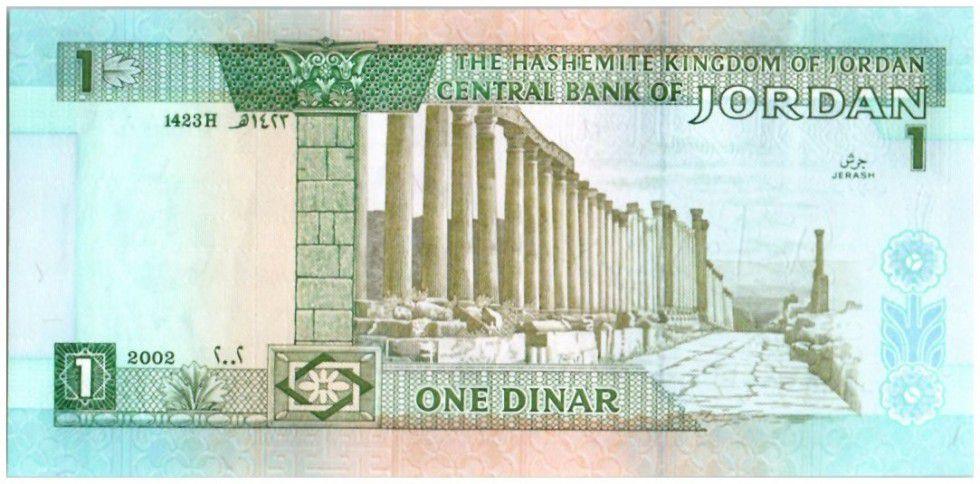 Jordanie 1 Dinar Roi Hussein - Ruines de Jerash