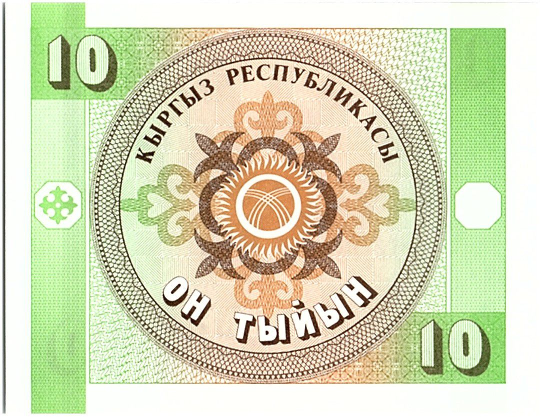 Kirghizstan 10 Tyiyn,  Aigle - 1993 - P.2