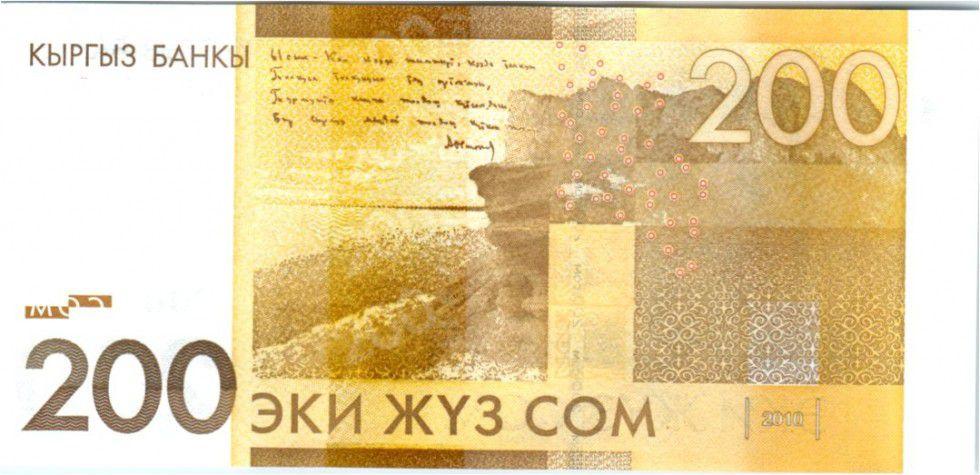Kirghizstan 200 Som Alikul Osmonov - 2010