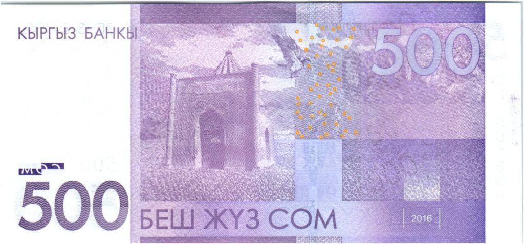 Kirghizstan 500 Som Sayakbai Karalaiev - 2016 - nouvelle date et petites modifications