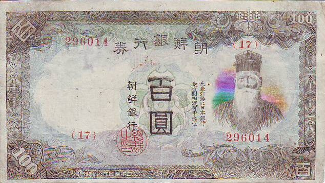 Korea 100 Yen Man w/beard - ND (1944)