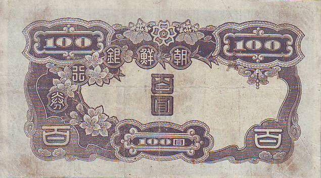 Korea 100 Yen Man w/beard - ND (1944)