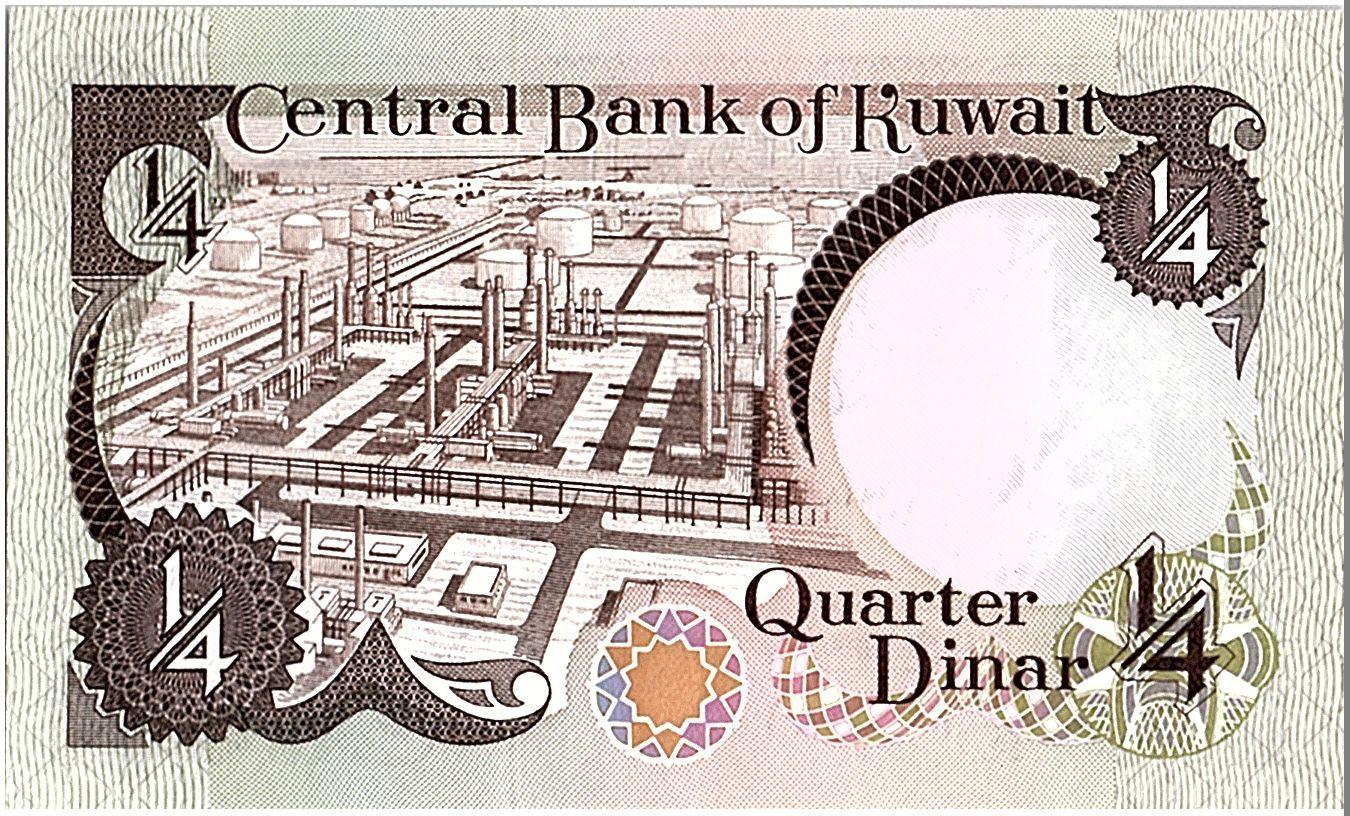 Koweit 1/4 Dinar - Armoiries - Raffinerie - 19(80-91) -  P.11 d