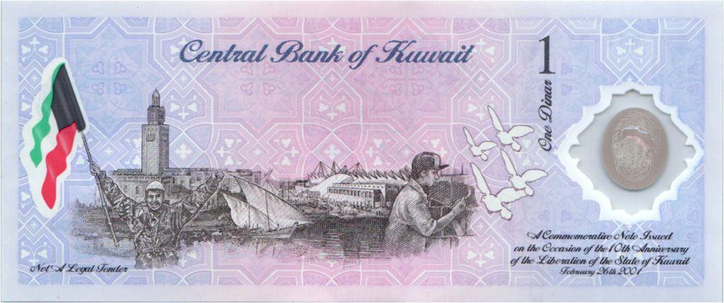 Koweit 1 Dinar, Soldat, drapeau - 10 ans de la libération - 2001 Polymer