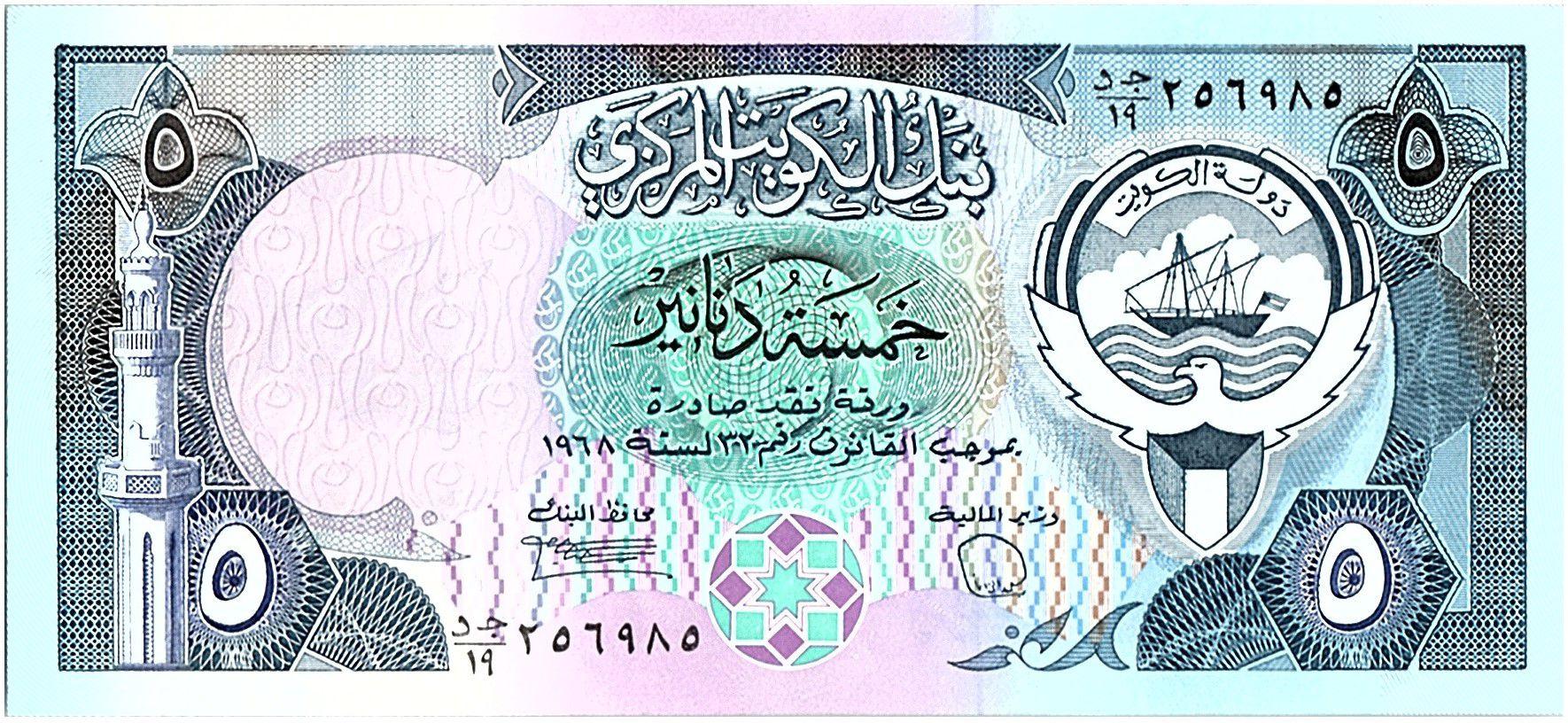 Koweit 5 Dinars - Armoiries - Palais Seif - 19(80-91) P.14 c