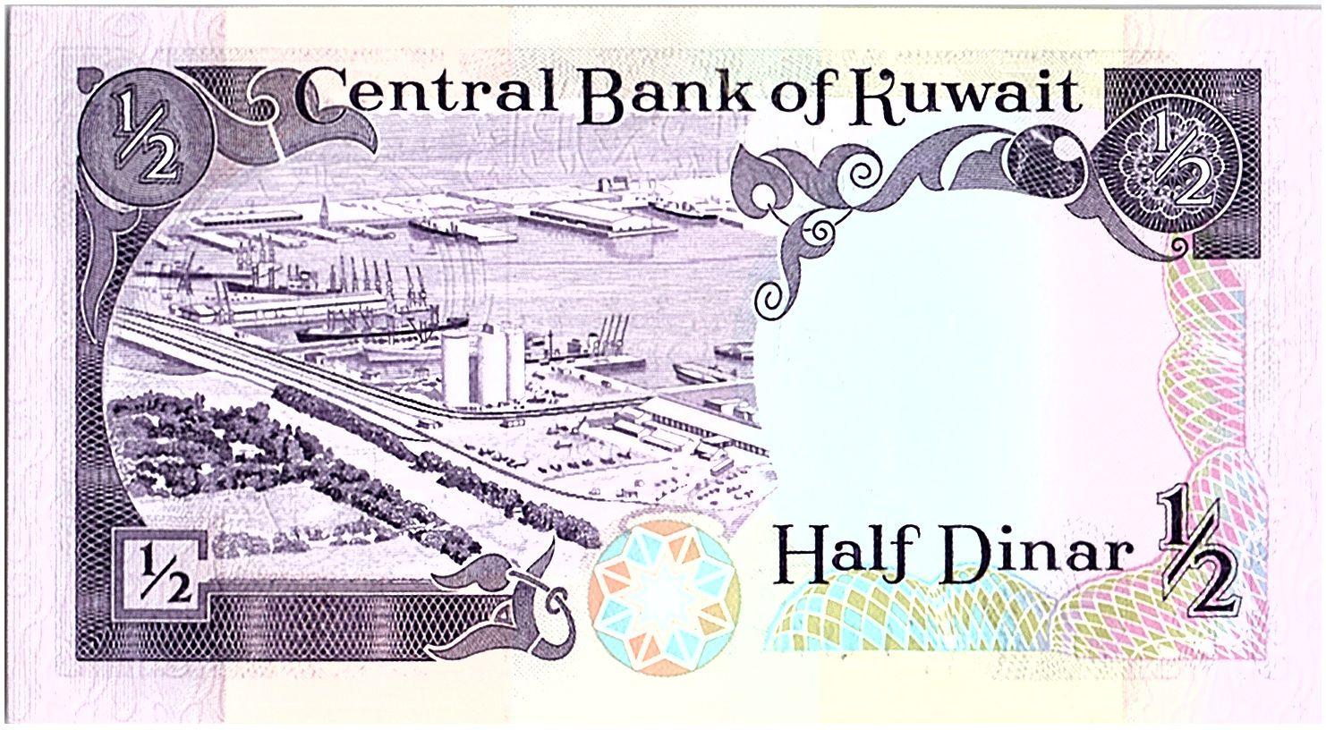 Kuwait 1/2 Dinar - Arms - Harbor - 1980 -  P.12 d