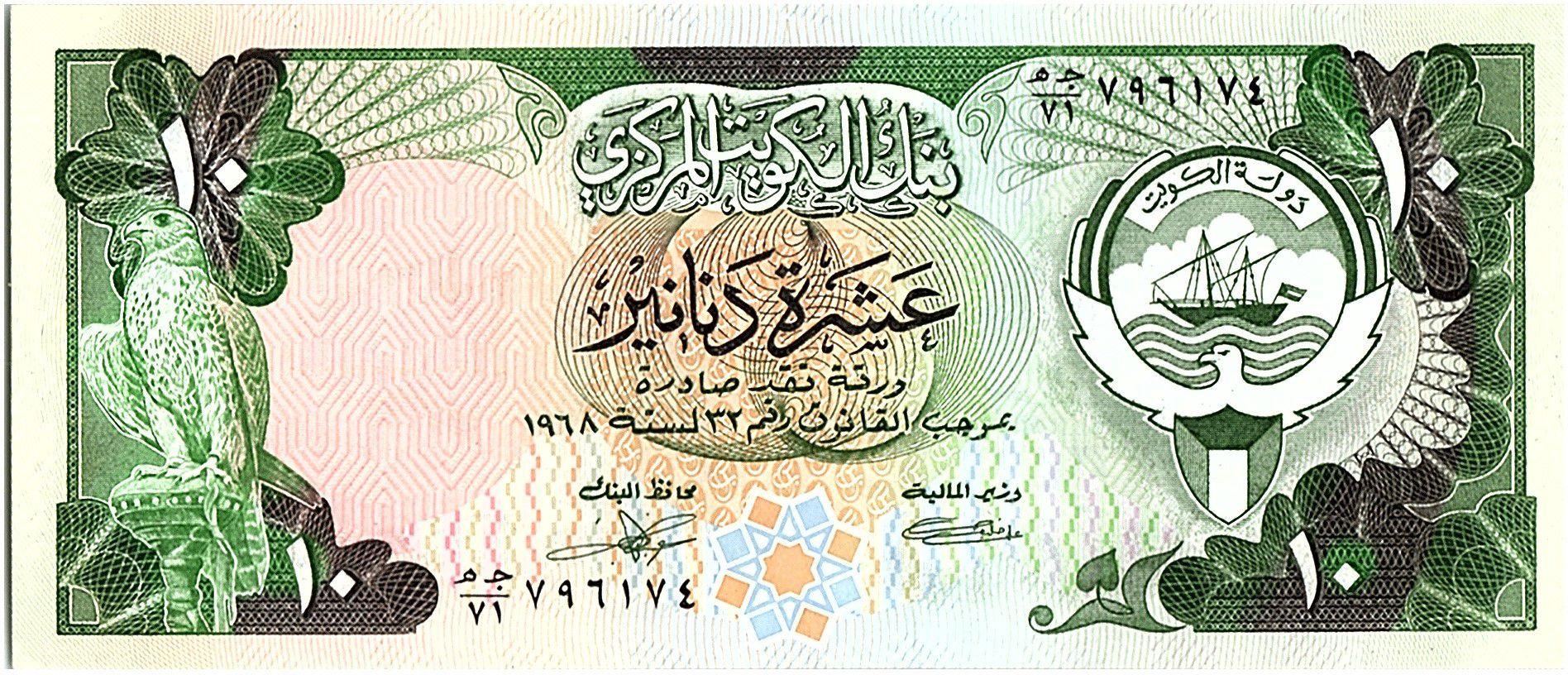 Kuwait 10 Dinars - Arms - Dhow- 19(80-91) P.15 c