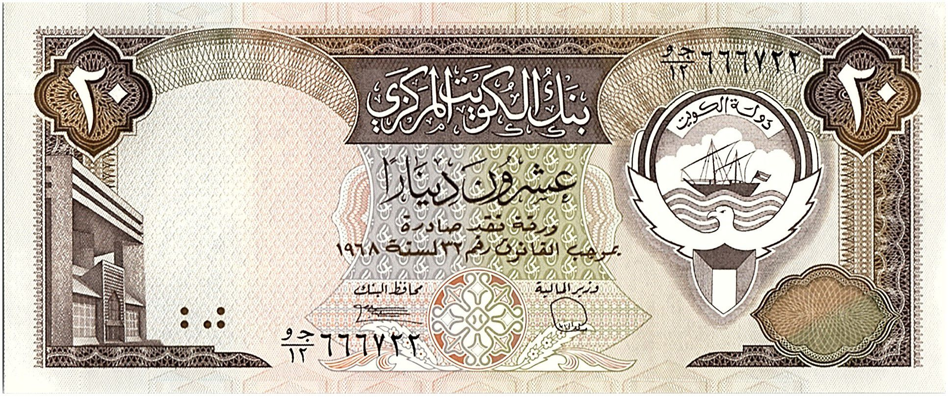 Kuwait 20 Dinars - Arms - Justice Center - 19(86-91) P.16