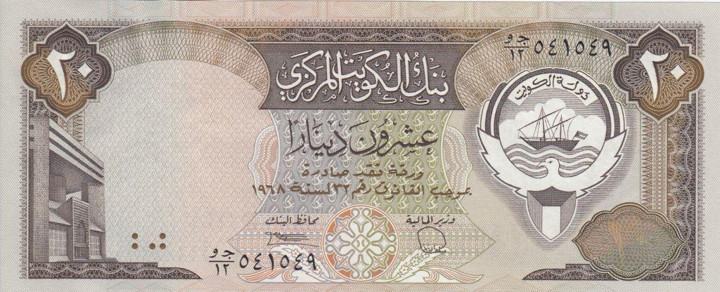 Kuwait 20 Dinars Kuwait Stock Exchange - Justice Center
