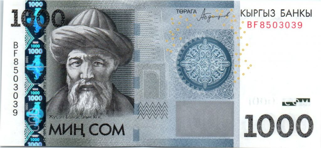 Kyrgyzstan 1000 Som Jusul Balasagbin - 2016- new date et minor modifications