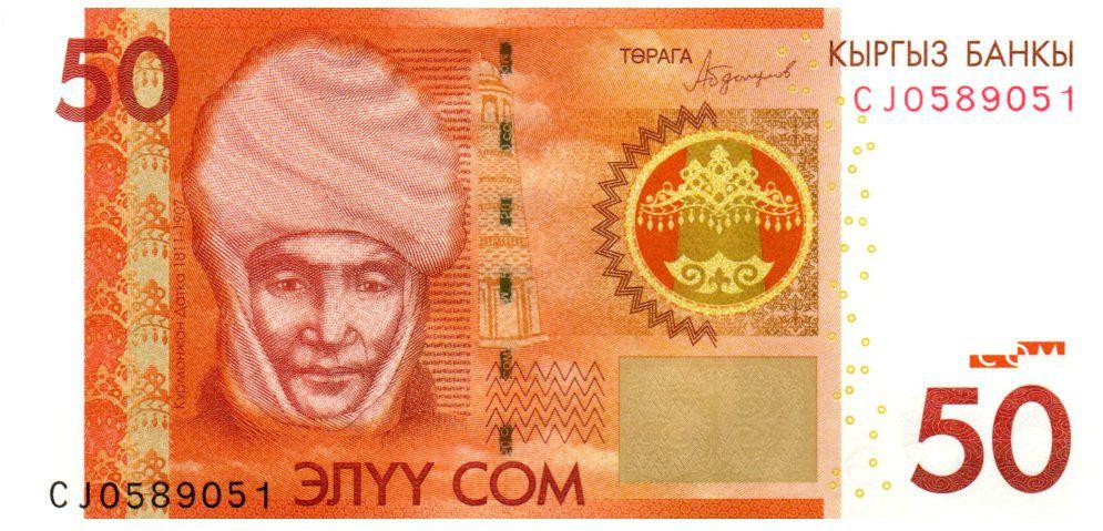 Kyrgyzstan 50 Som 2016 - Czarina Kurmanjan Datka, Ruins