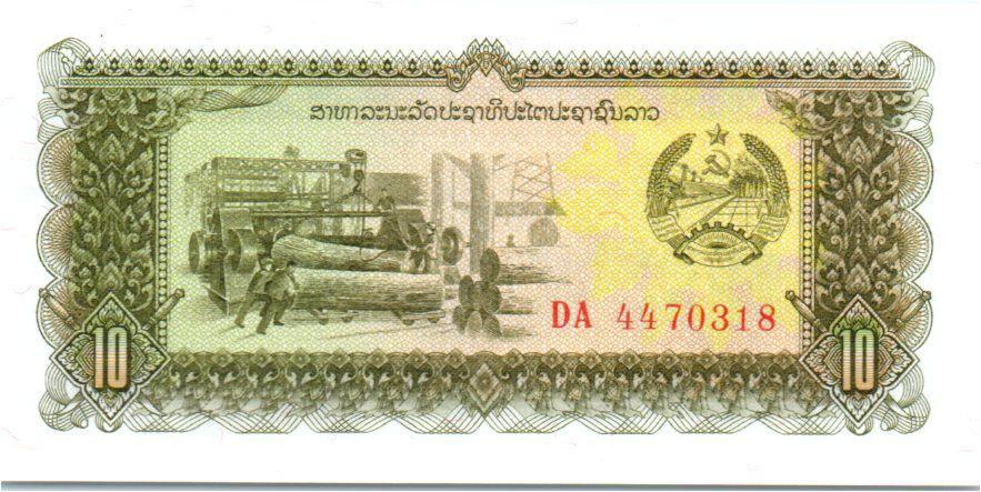 Lao  10 Kip Serreria- Hospital - 1979
