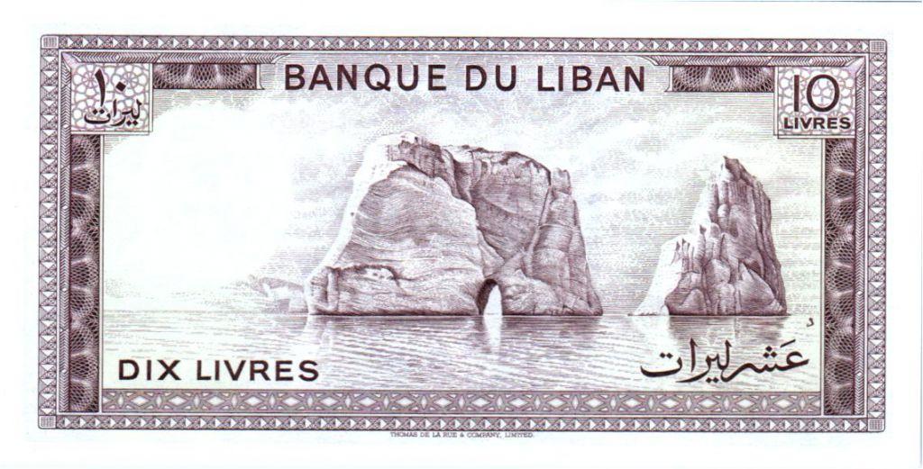 Lebanon 10 Livres Ruins of Anjar - 1986