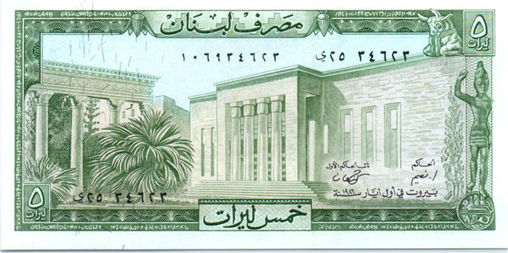 Lebanon 5 Livres Bridge - 1986