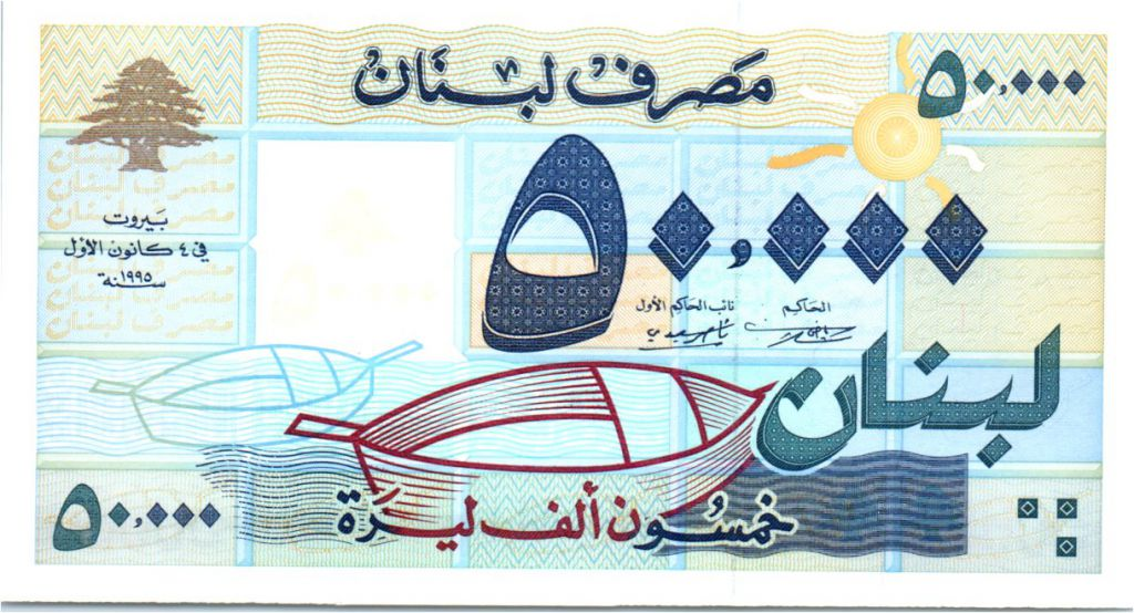 Lebanon 50000 Pounds Boat, geometric design - 1995