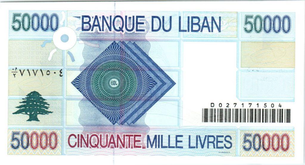 Lebanon 50000 Pounds Boat, geometric design - 1999
