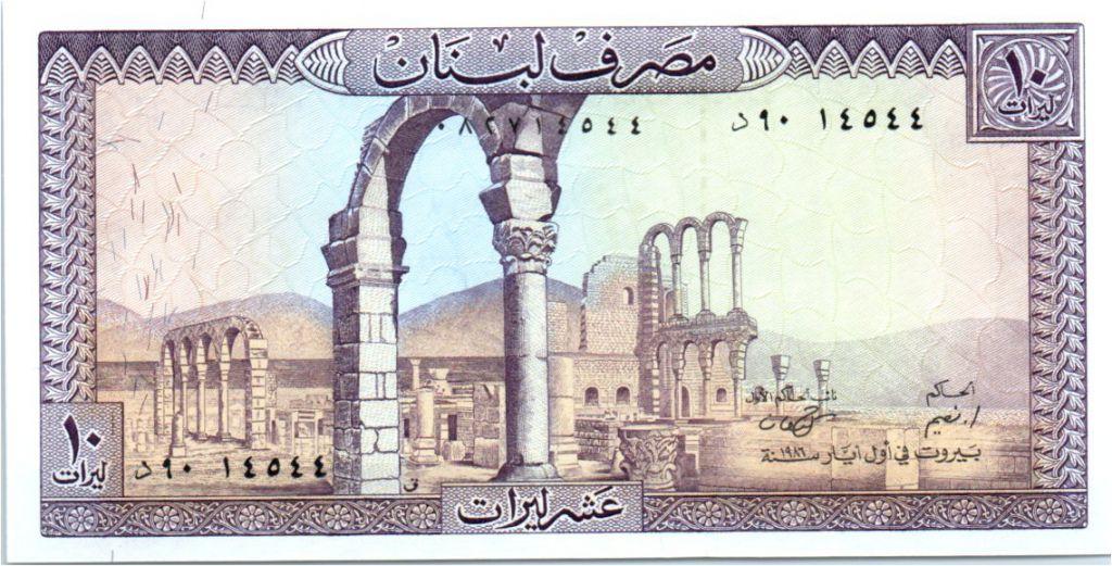 Liban 10 Livres Ruines de Anjar - 1986