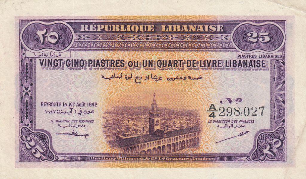 Liban 25 Piastres Mosquée des Omayades à Damas - 1942 Série A/4