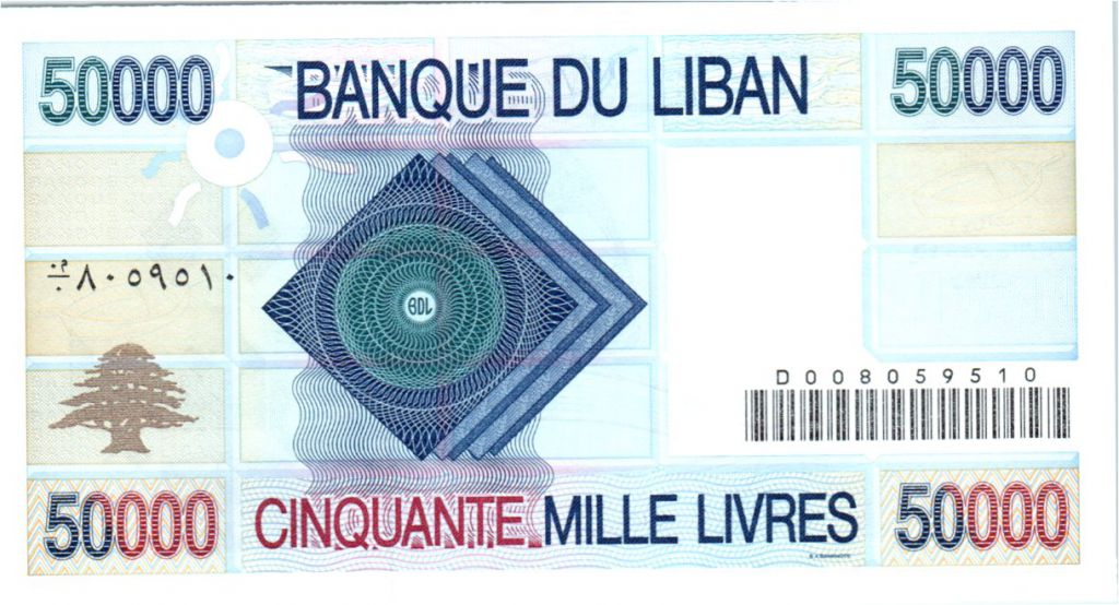 Liban 50000 Livres Bateaux, motifs géométriques - 1995