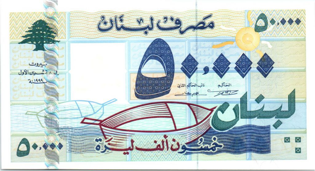 Liban 50000 Livres Bateaux, motifs géométriques - 1999