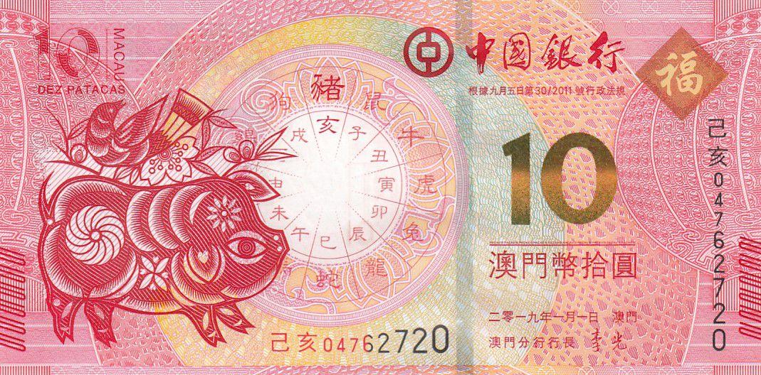 Macao 10 Patacas Banco da China - Année du Cochon - 2019 - Neuf