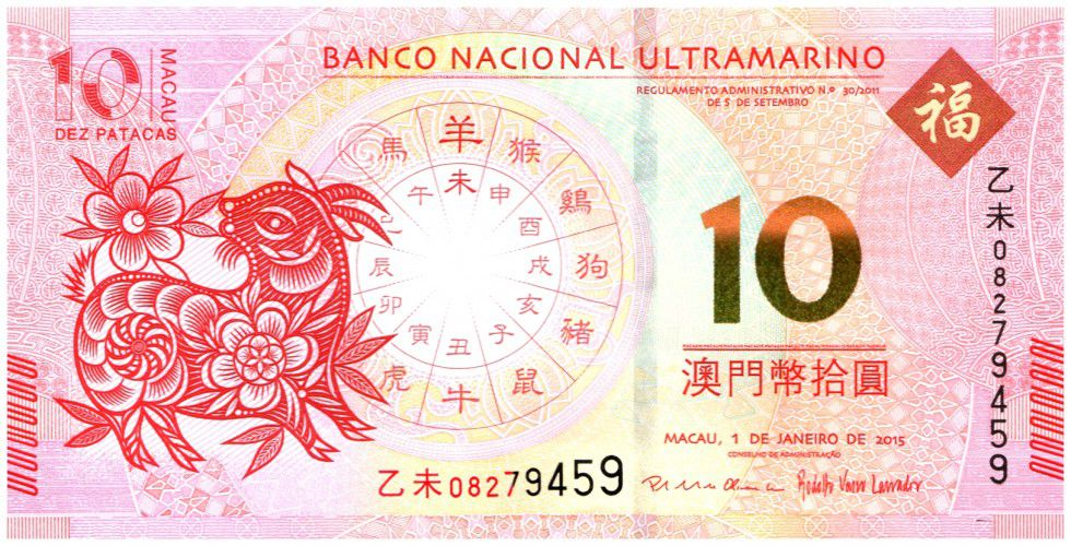 Macao 10 Patacas Goat year\'s - BNU - 2015